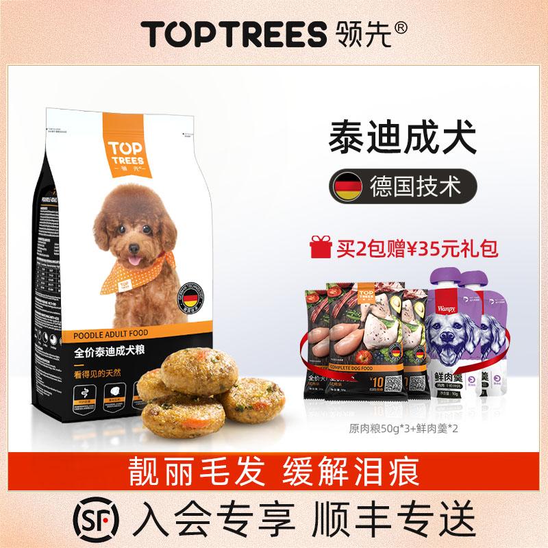 Toptrees/领先泰迪贵宾小型成犬美毛祛泪痕天然品牌原肉狗粮1.5kg优惠券