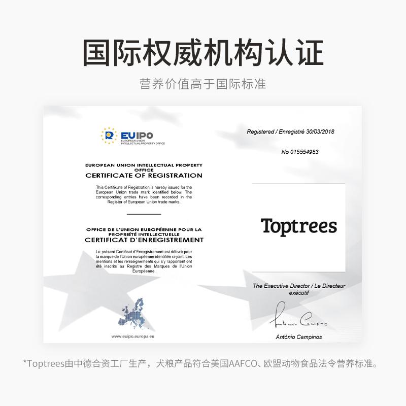 Toptrees/领先泰迪贵宾小型幼犬美毛祛泪痕天然双拼品牌狗粮1.5kg优惠券