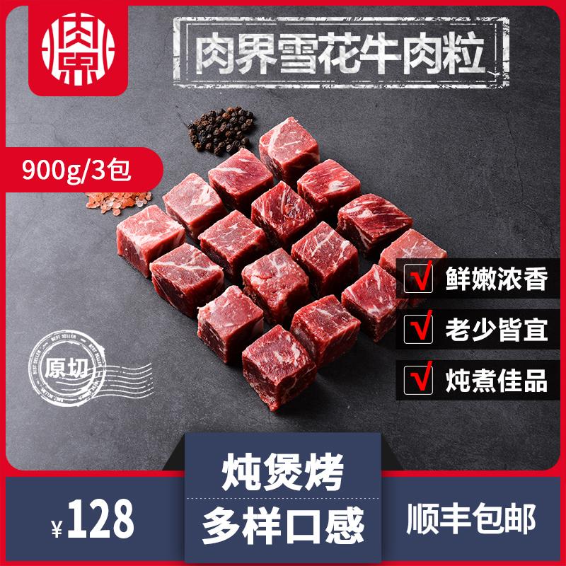 【肉界】澳洲谷饲牛肉新鲜原切M3+雪花牛肉粒牛肉块生鲜3包共900g
