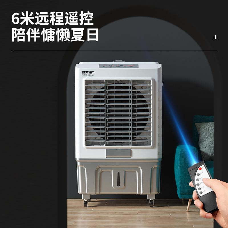 先科空调扇冷风机家用加水型制冷器小型商用工业冷气风扇水冷空调高清大图