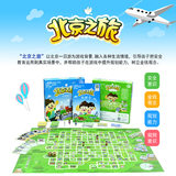 Children's leisure puzzle party card game card student card table game Beijing trip board games toys