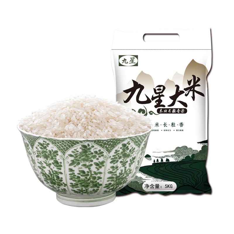 九星 东北大米 长粒香米 5kg/10斤 真空袋装 当季新米清香有嚼劲