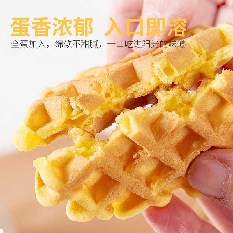 王冬有黄油软华夫饼早餐面包食品蛋糕网红营养休闲零食整箱糕点 No.2