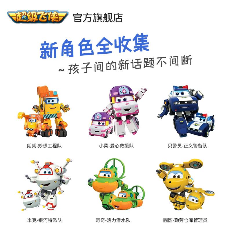 超级飞侠7 旗舰店大号变形机器人乐迪小爱雪儿巴奇男女孩儿童玩具