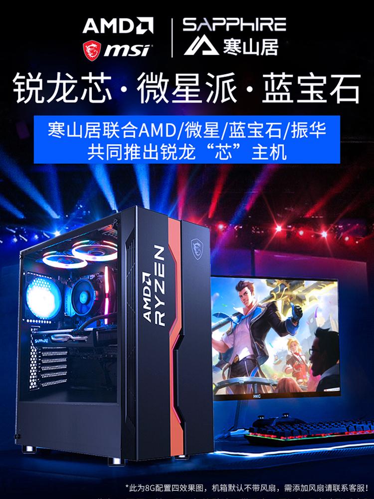 电脑主机整机 LOL 组装机吃鸡 DIY 高配游戏台式电脑 RX5700 RX590 RX580 3600 R5 2600 R5 锐龙 AMD 寒山居