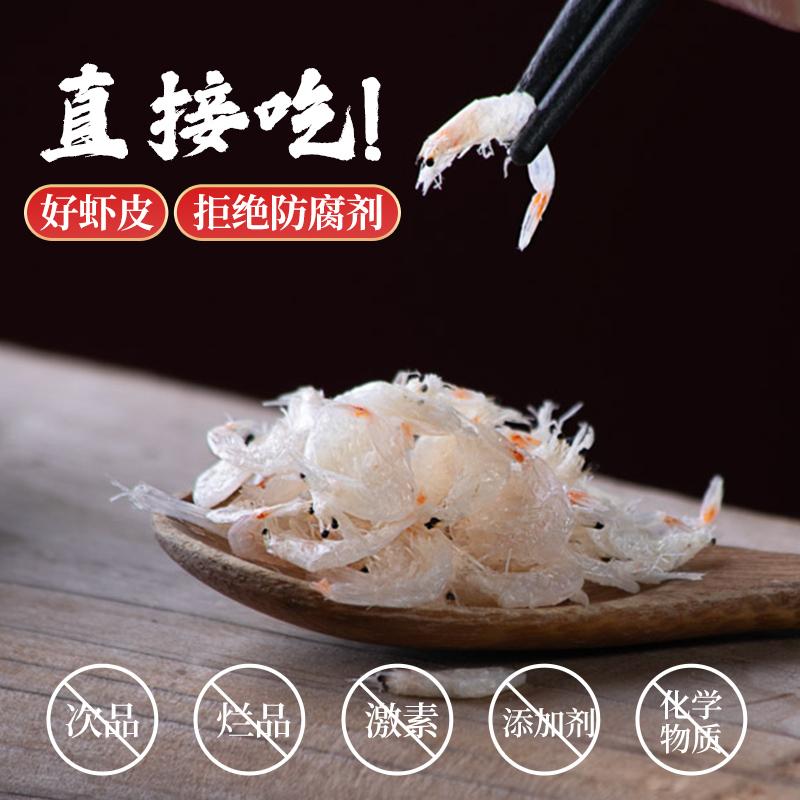 【坏单包赔】特级淡干无盐虾米虾皮