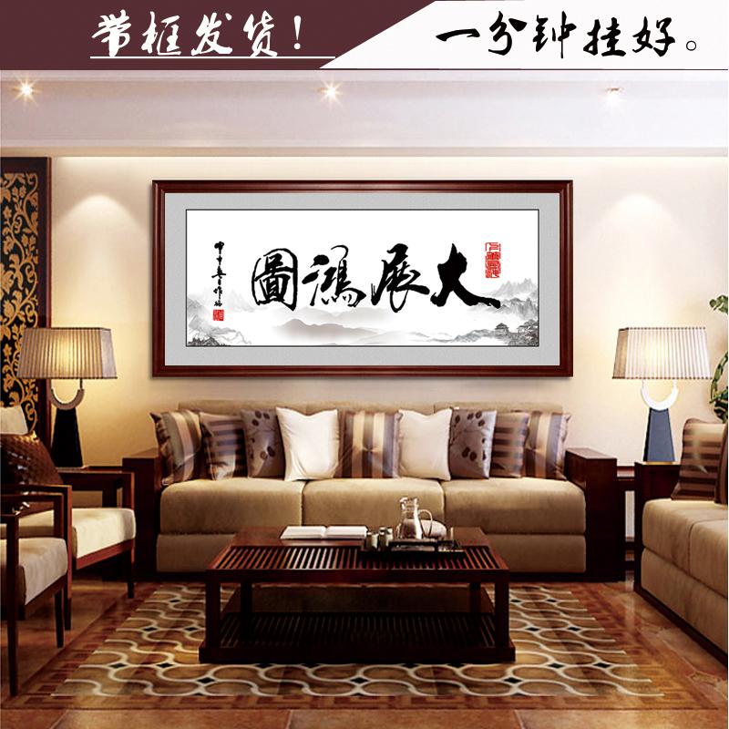 大展宏图书法励志礼品中国书房挂画