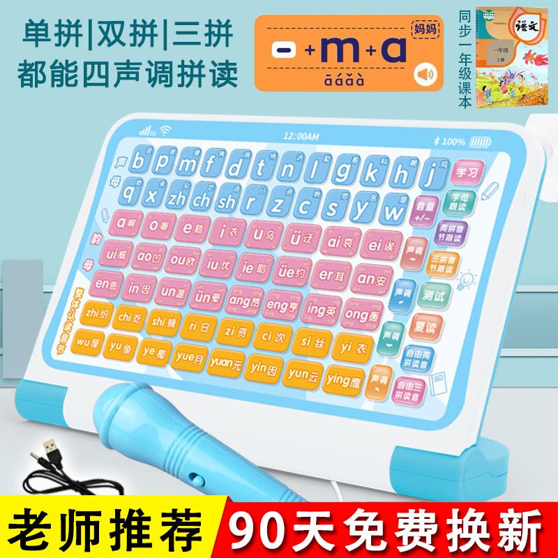 一年级学习汉语拼音拼读训练神器点读拼音学习机幼儿大班儿童早教