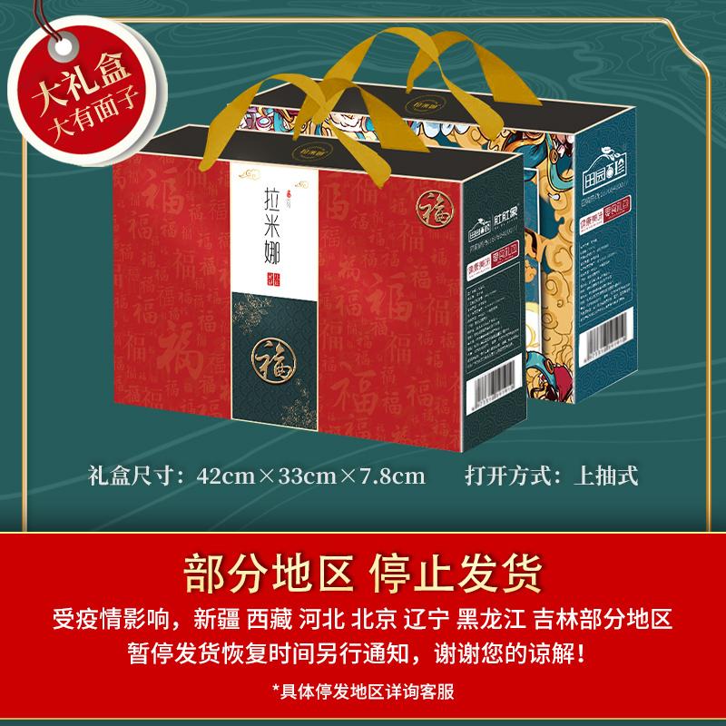 【拉米娜】坚果零食年货礼盒900g