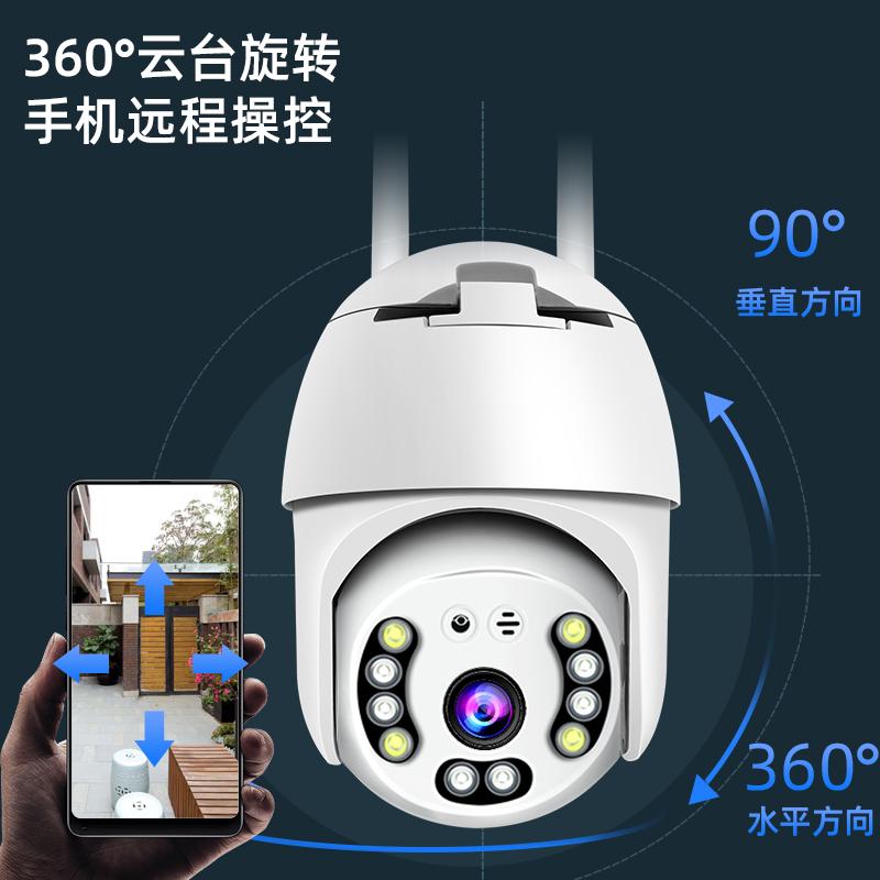 家用室外遠程夜視連手機高清防水監控器 wifi 度全景無線攝像頭 360