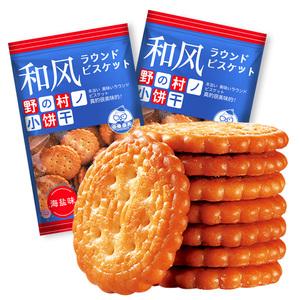 拍4份日本海鹽味小餅干5*100G