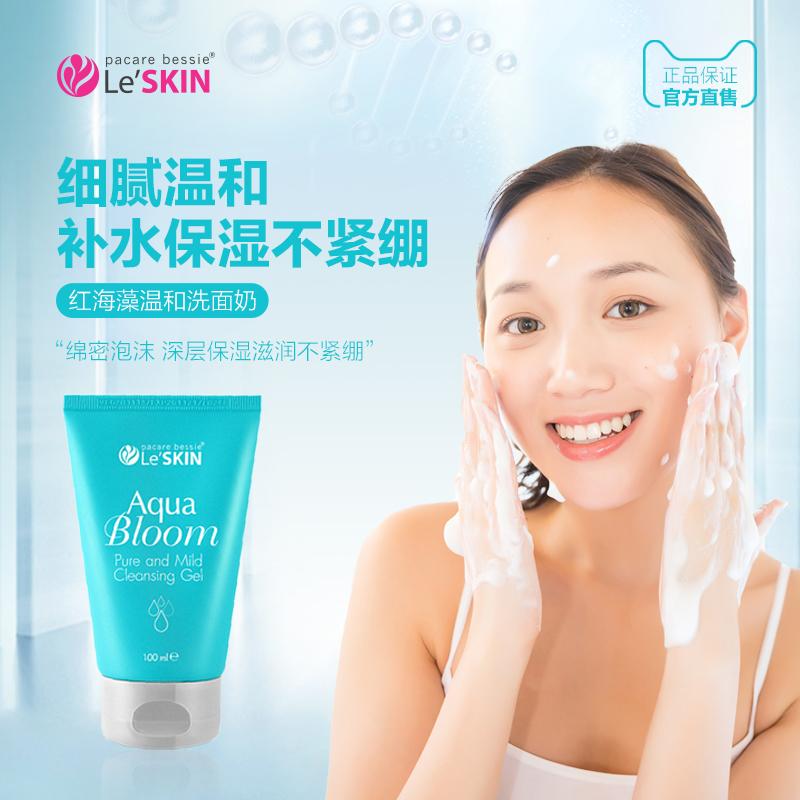 2 樂絲汀泰國紅海藻洗面奶女氨基酸保濕深層清潔泡泡潔面乳  支裝