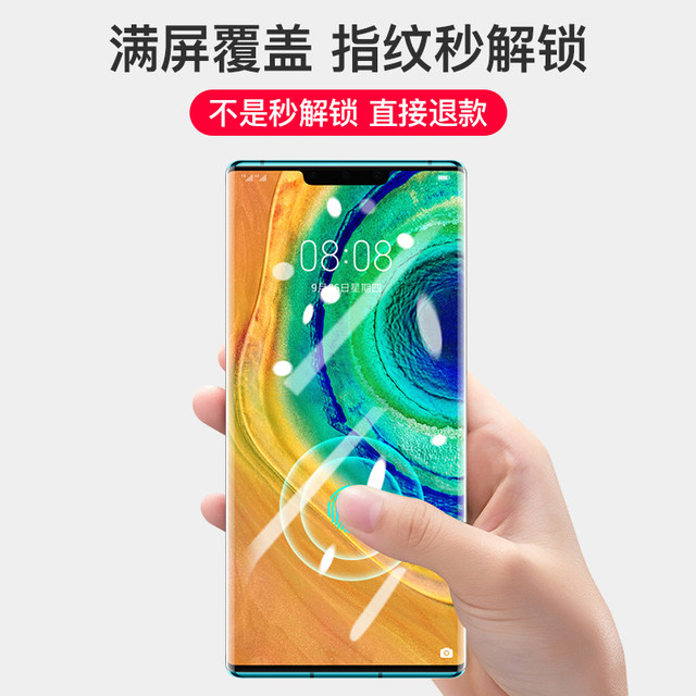 Huawei P30PRO tempered film Mate40 / 30/20 mobile phone P50P40P20 full screen 7nova5 / 6 / 3i film 9x / 8x glory X10V20V30V40 enjoy 10 / 20S / 30S applicable SE4