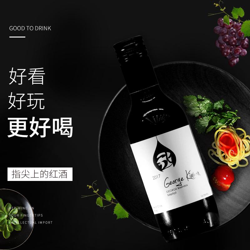 瓶装 187.5ml 支礼盒装智利原装进口干红葡萄酒 2 小红酒 gk 乔治金瀚