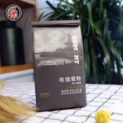 埃德蒙特黑麦全麦面粉含麦麸裸麦粉黑麦吐司面包粉烘焙原料1kg - 图0