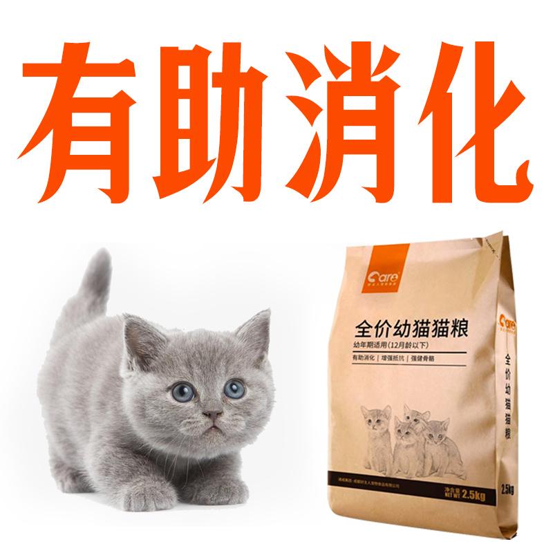 好主人猫粮幼猫专用增肥发腮1-4-12个月小猫奶糕英短蓝猫5斤2.5kg优惠券