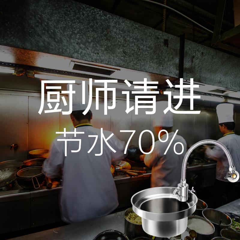 酒店灶臺節水寶商用飯店灶臺水龍頭廚房智能自動節水神器廚師必備