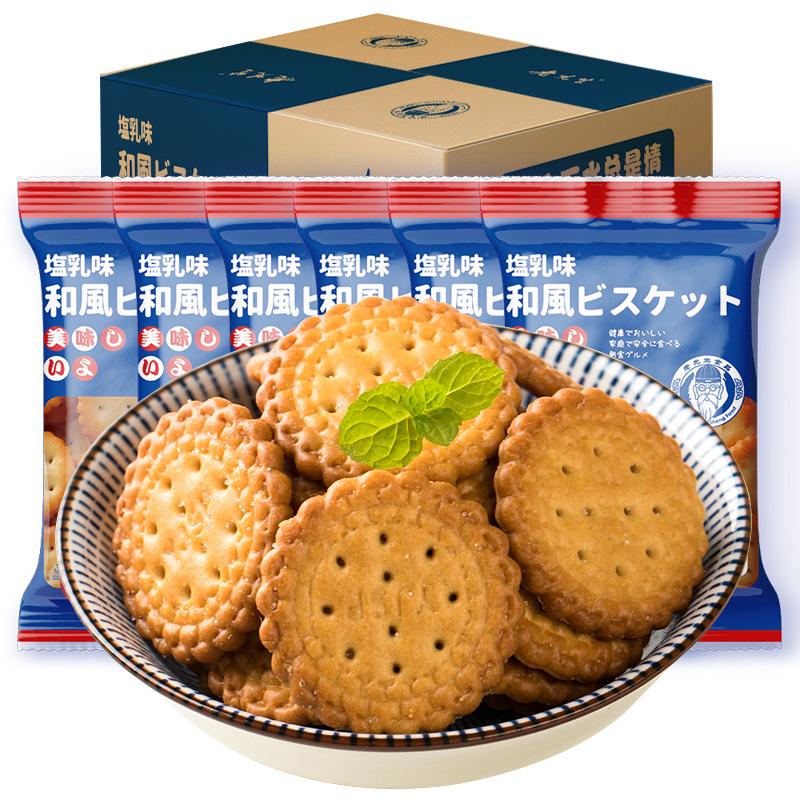 【拍9件】网红海盐日式小圆饼干