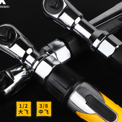 Small wind gun large torque right angle wrench pneumatic ratchet wrench dual-use quick wrench two-way flying wrench tool