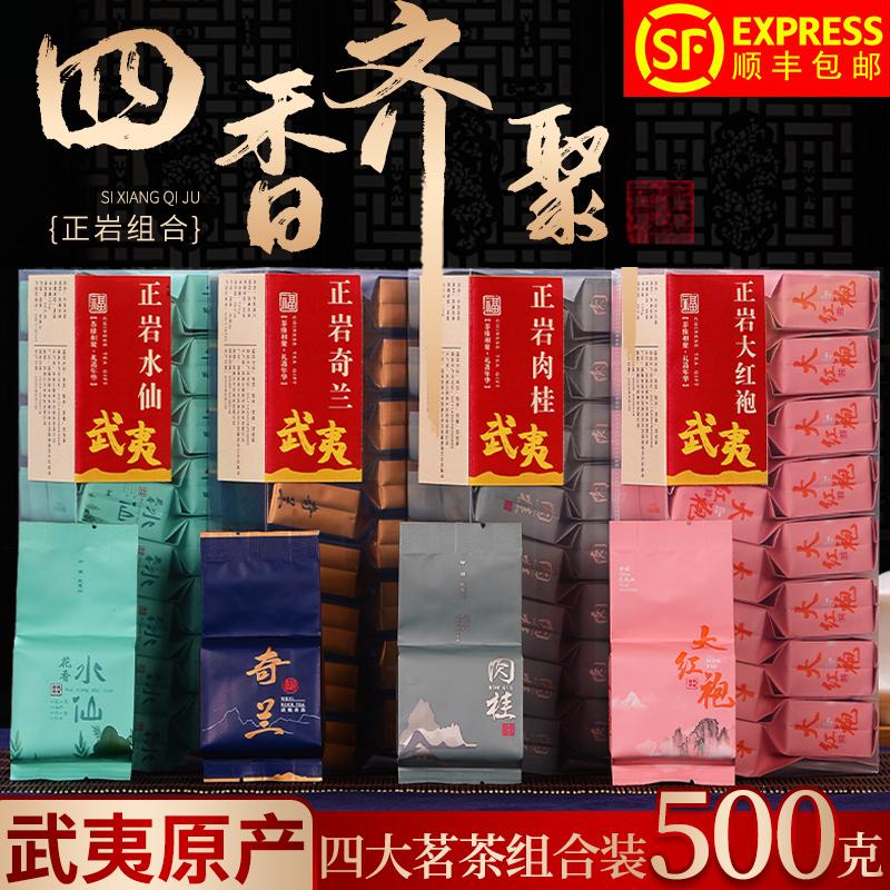 天鸽特级大红袍水仙奇兰肉桂茶叶礼盒装武夷山岩茶组合装500g