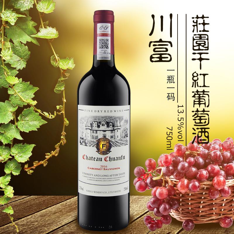 法国红酒干红葡萄酒红酒送开瓶器