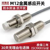 M12 proximity switch sensor NPN normally open three-wire sensor switch 24v 12MM metal tape shield waterproof
