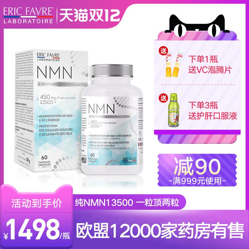 ERIC艾瑞可法国nmn13500进口烟酰胺单核苷酸NAD基因修复抗衰老