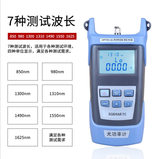 High precision optical power meter optical fiber tester optical attenuation test send FC / SC optical power meter to test optical fiber signal