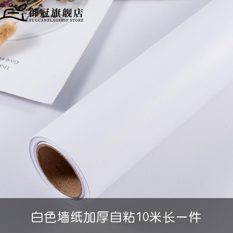 米客廳溫馨宿舍臥室電視背景墻寢室裝飾墻壁紙 10 簡約純色白色墻紙