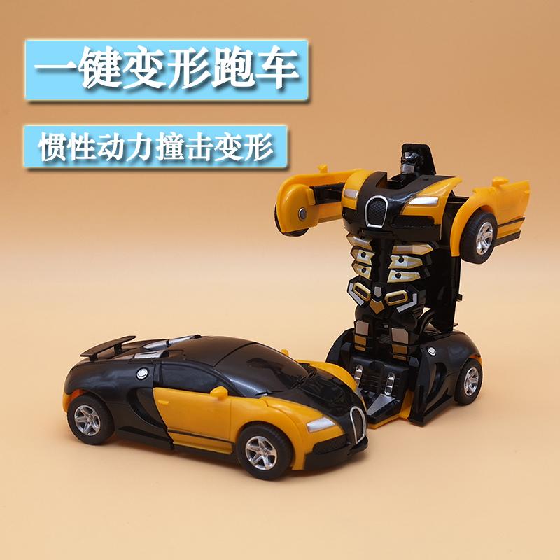 特价变形玩具金刚3-5儿童男孩玩具车一键惯性撞击PK小汽车机器人