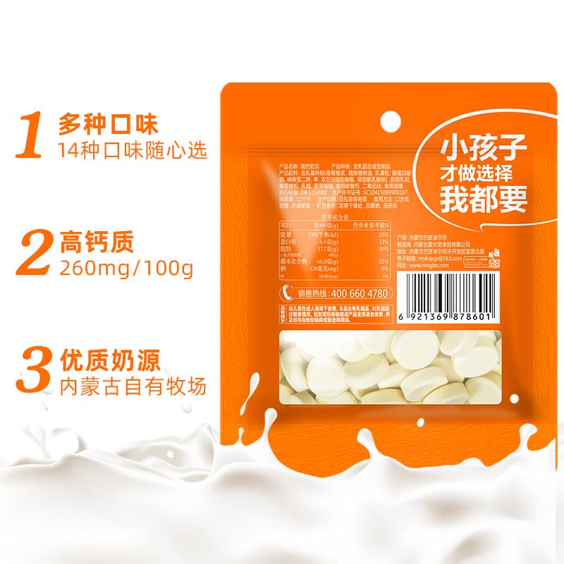 种口味高钙奶棒内蒙古特产网红零食奶制品酸奶疙瘩奶片 14 奶酪奶贝