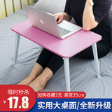 Small table bed table heightened bedroom sitting to eat large increase computer lazy table playing games folding