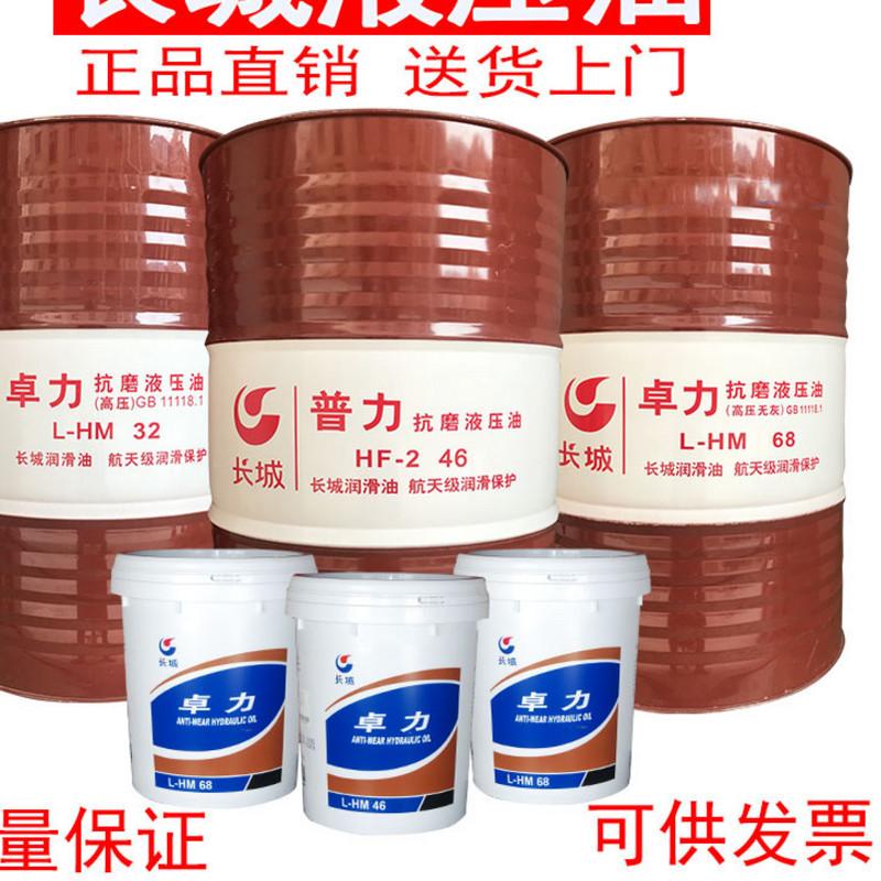 长城液压油 卓力普力46 68液压油16L 200L号 液压油 L-HM抗磨