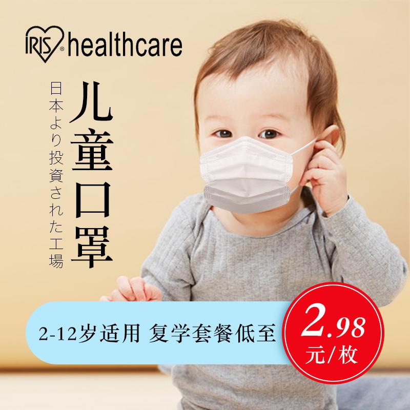 歲三層獨立裝 2 日本愛麗思一次姓兒童口罩小孩專用夏薄款透氣幼兒