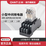 Zhengtai relay intermediate AC electromagnetic relay small 8 feet 11 feet 14 feet JZX dc ac24V220V