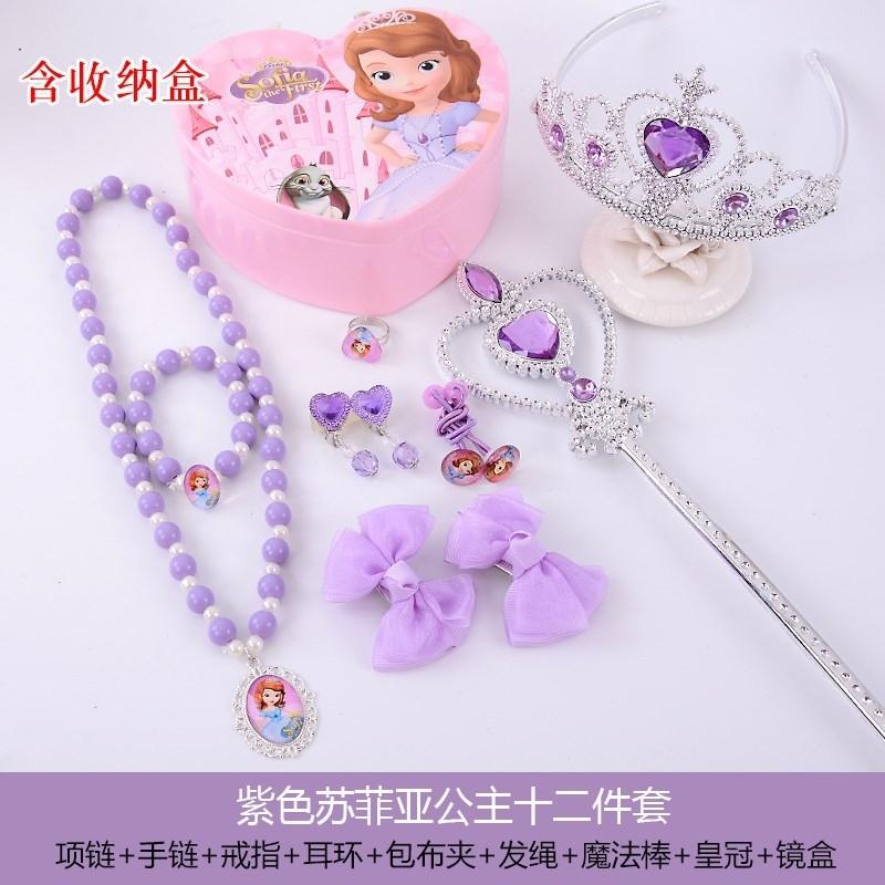 爱莎小公主苏菲亚头饰儿童套装紫色皇冠魔法棒发箍辫子女孩发饰品