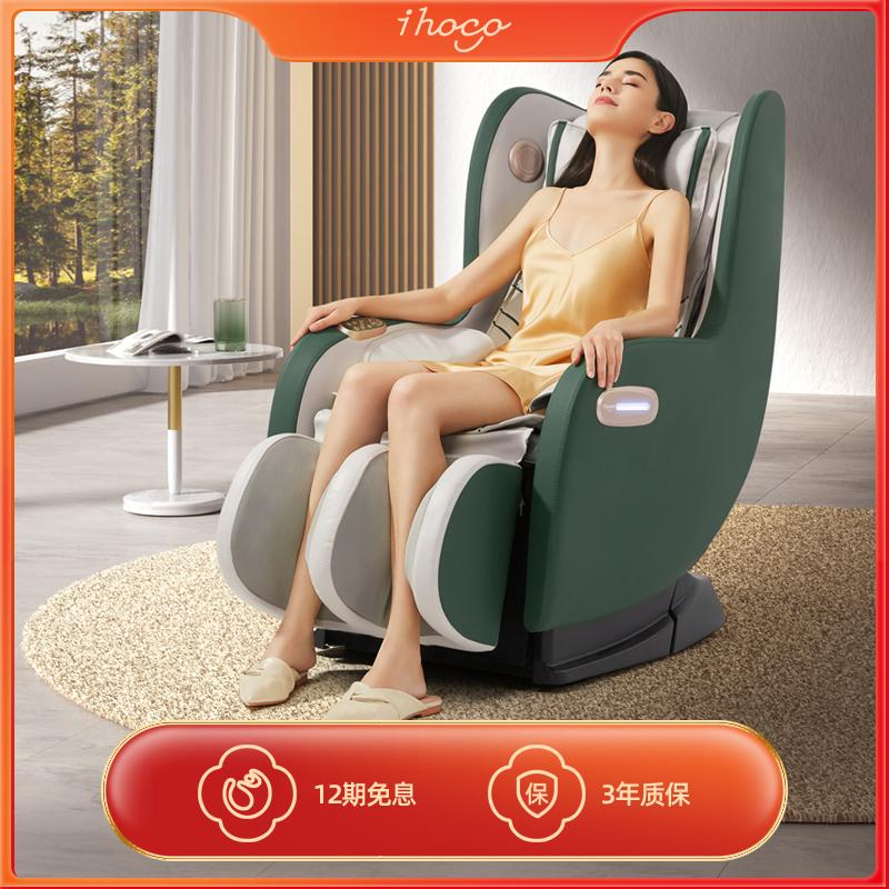 ihoco/轻松伴侣多功能家用全身按摩椅小型豪华全自动沙发IH-5068