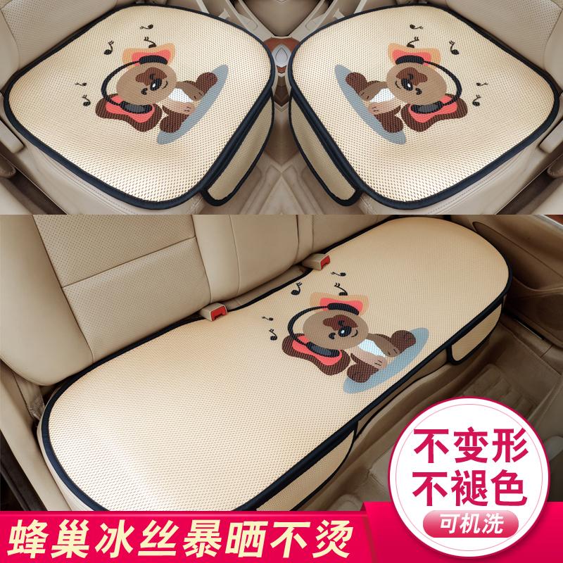 汽车坐垫单片夏季车载座椅垫蜂窝冰丝凉垫卡通三件套透气四季通用