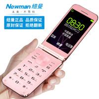 纽曼 F9老年手机翻盖移动电信版老人手机大字大声音超长待机男女款语音王大屏正品按键全新非智能老人机 (¥178(券后))