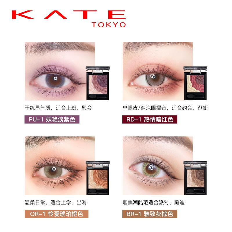 KATE/凯朵玫瑰盘深玫立体眼影盒半哑光不易晕染自然裸妆初学正品d