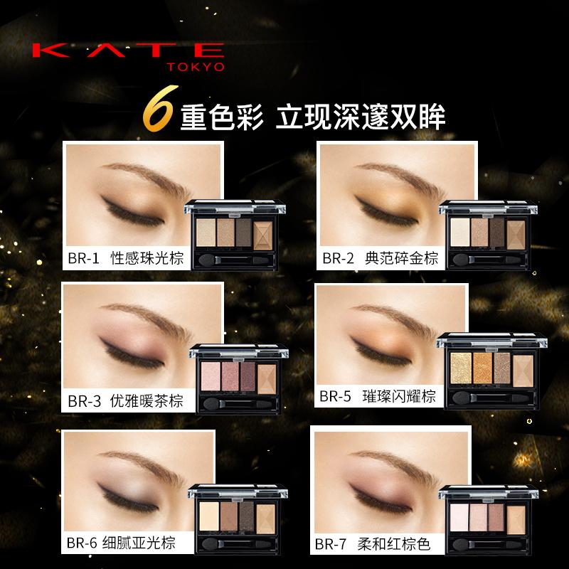 KATE/凯朵立体棕影眼影盒 初学者化淡妆四色骨干眼影 酒红色复古