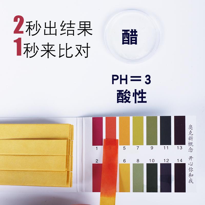ph试纸1-14精密 酸碱度测试水质ph值试纸化妆品鱼缸酵素尿液唾液阴道ph羊水检测试纸