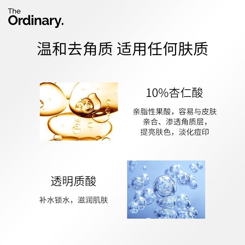the ordinary10%杏仁酸刷酸果酸精华去角质闭口黑头粉刺收缩毛孔 No.2