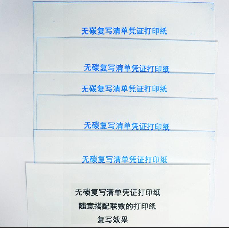 空白无碳复写纸电脑清单凭证打印纸二联三联四联点菜单送货单定做