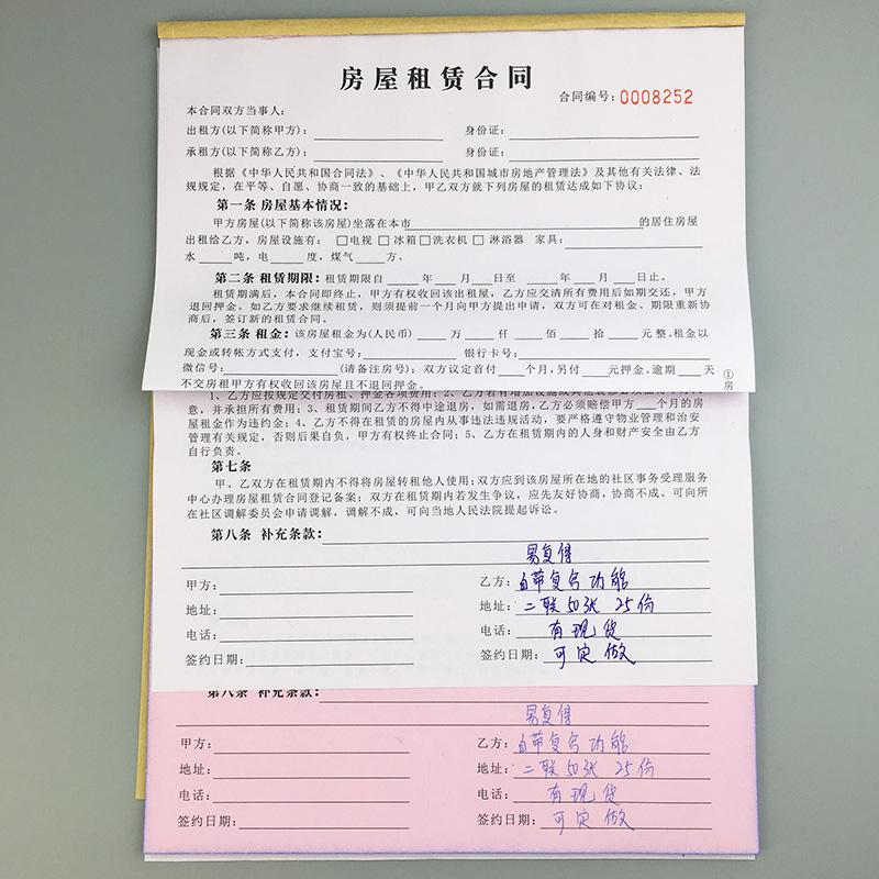 A4二联无碳复写出租房租合同中介房屋租赁合同协议书收据本可定做
