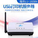 Longbao print server LU-1608N supports WeChat printing Cloud printing Remote printing Wireless print server Print sharing device Network print server