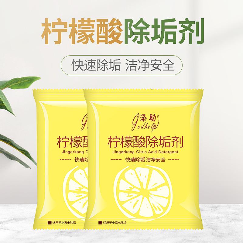 【30袋装】柠檬酸食用食品级除垢剂饮水机电水壶高效水垢家用寻物