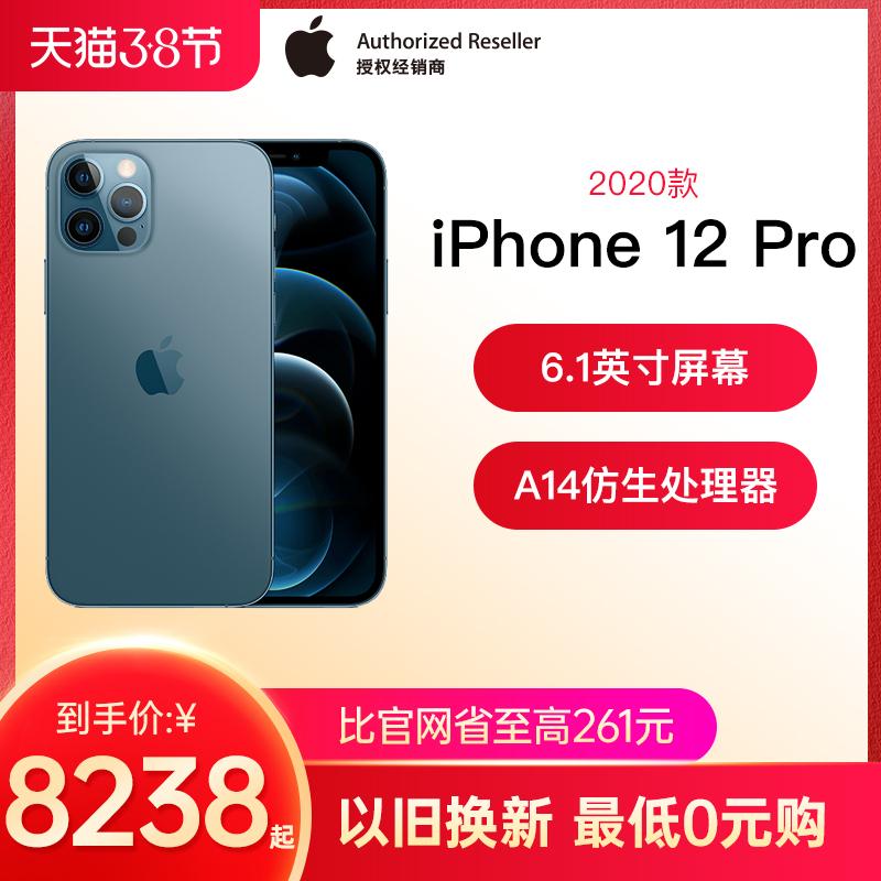 11promax 官方授权店 iphoen12pro 手机双卡双待苹果手机苹果 5g Pro 12 iPhone 苹果 Apple 261 比官网省 256g