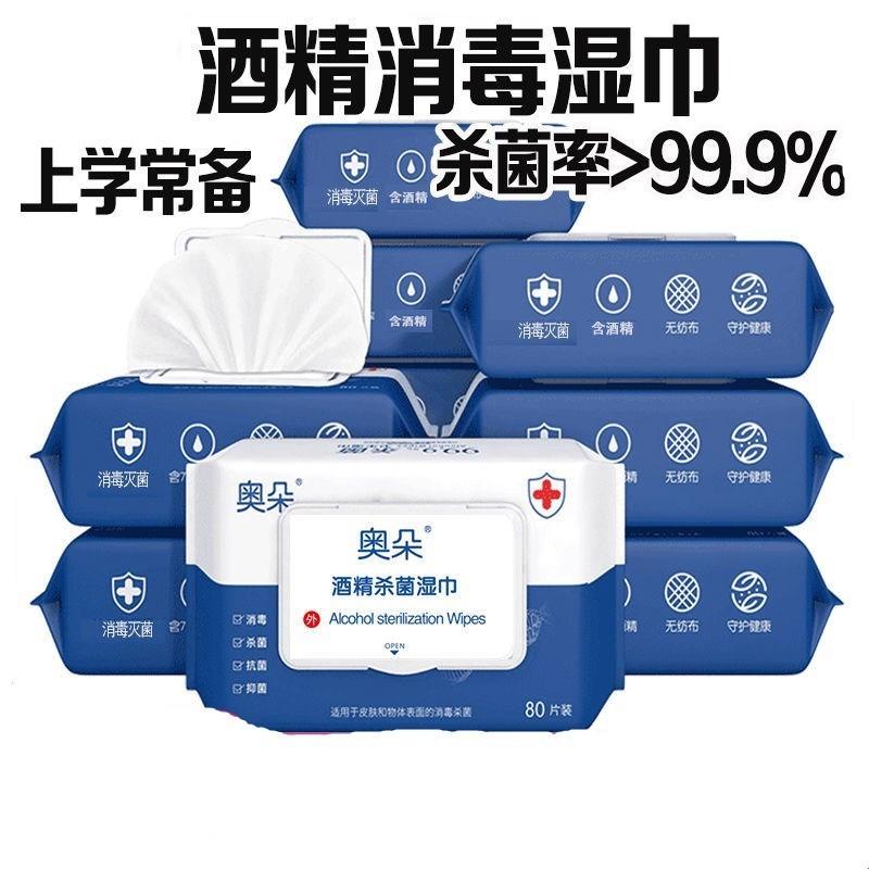6包酒精湿巾75%度消毒杀菌抑菌湿纸巾80抽/2大包