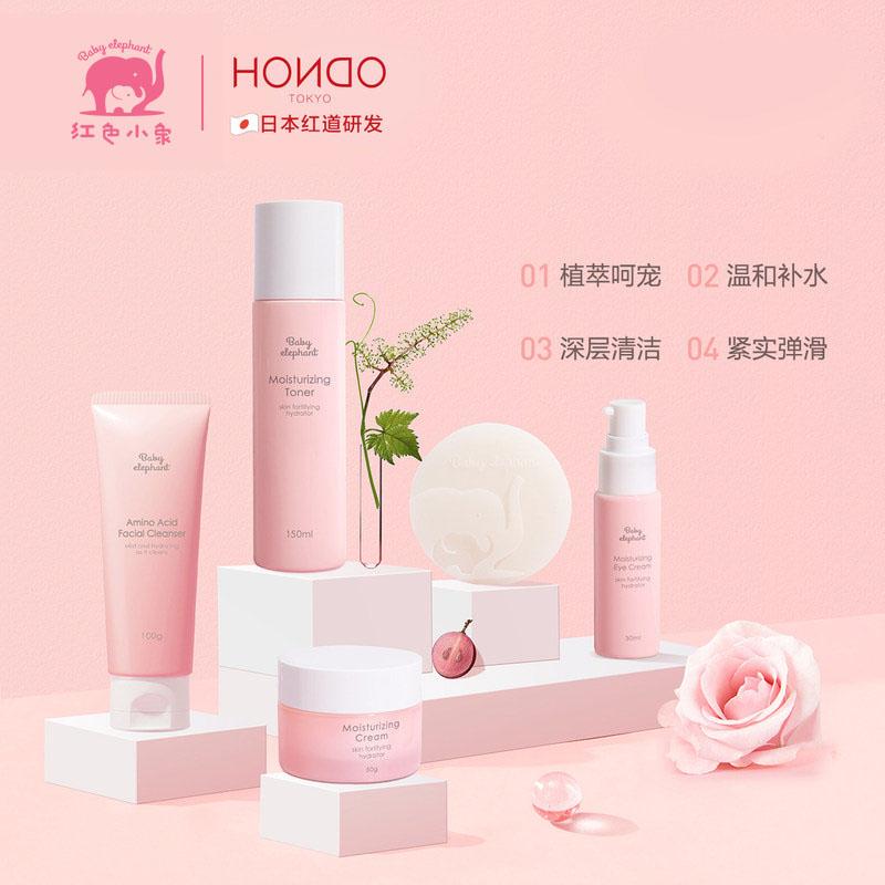 红色小象孕妇护肤品化妆品保湿补水护肤套装哺乳期水乳专用正品